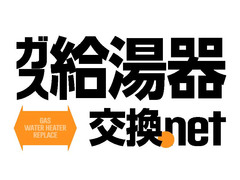 給湯器の交換は、ガス給湯器の交換.netへ